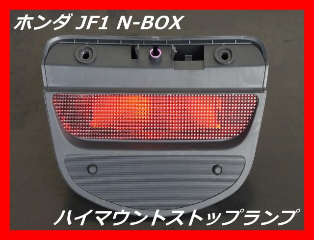 ホンダ JF1 N-BOX(エヌ ボックス) ハイマウント...