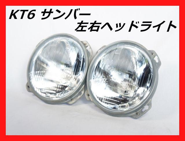美品☆スバル KT6 サンバー 左右ヘッドライト【中...