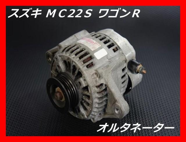 【良品】スズキ MC22S ワゴンR オルタネーター DE...