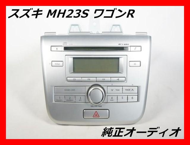 スズキ MH23S ワゴンR 純正オーディオデッキ クラ...
