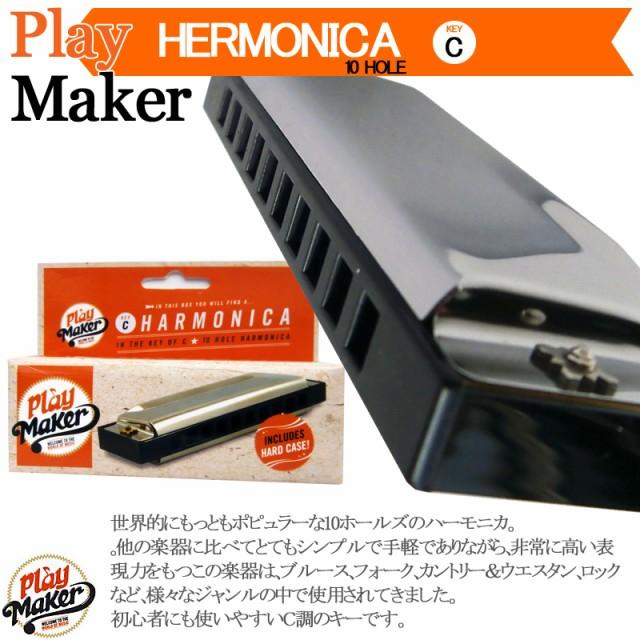 PlayMaker PMH10 HARMONICA