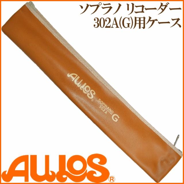 AULOS(アウロス) リコーダーケース 302A用ケース ...
