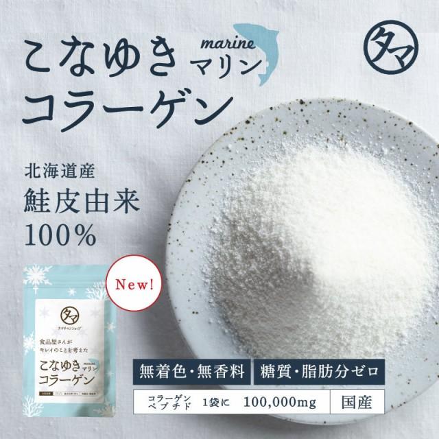 こなゆきマリンコラーゲン100g フィッシュ 希少 北海道産 独自製法 一番搾り 高純度 無味 無臭 サプリ ペプチド 送料無料