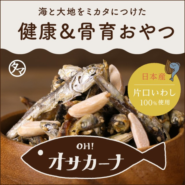 OH!オサカーナ 100g アーモンド 小魚 片口イワ...