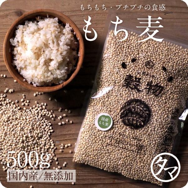 もち麦 国産 100% 500g 無添加 29年度産 もち麦ご...