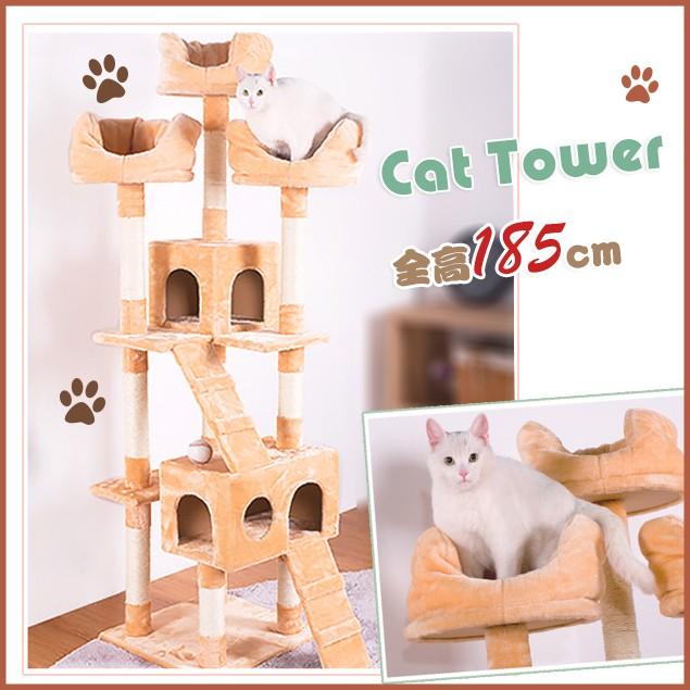 キャットタワー 据え置き 全高185cm 猫タワー 猫  突っ張り爪とぎ 麻 豪華なハウス付き