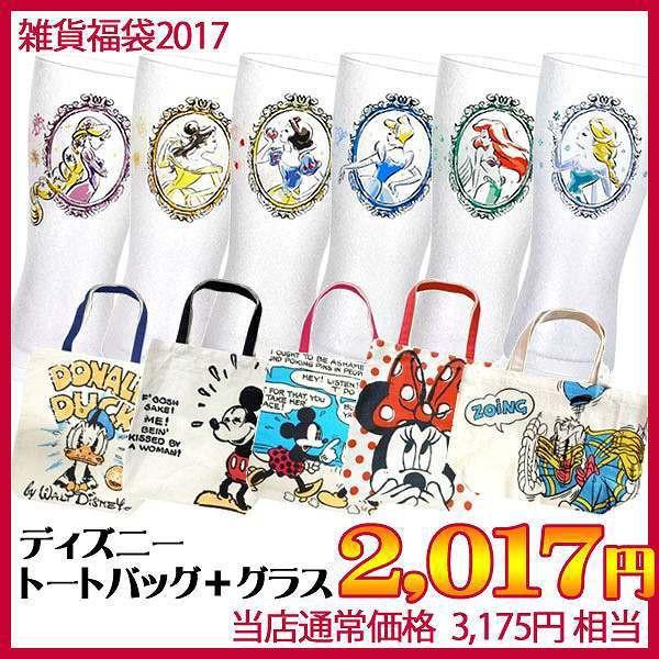 【オリジナルグッズ】 雑貨福袋2017 ディズニー ...