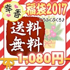 オリジナルグッズ ORIGINAL GOODS 香福袋2017★送...