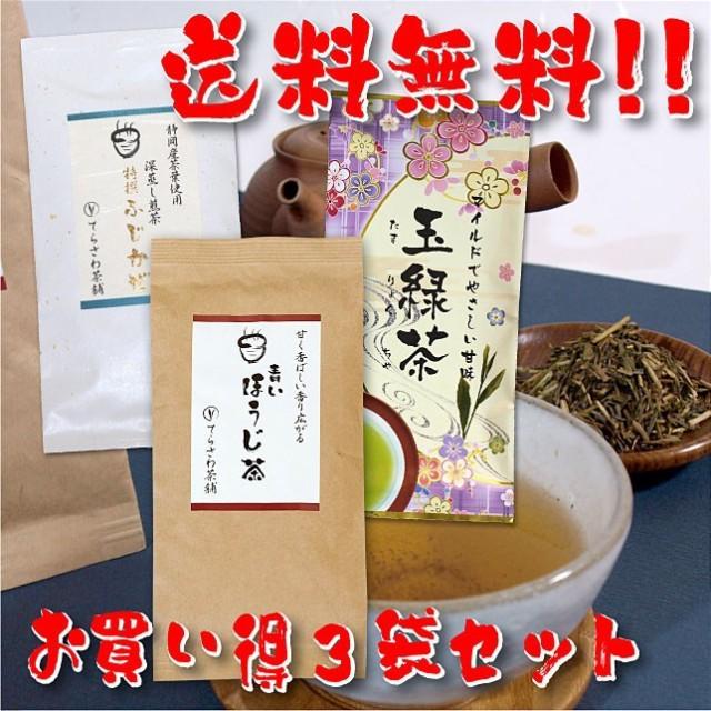 熊本茶&知覧茶・鹿児島茶&静岡茶飲み比べセット...