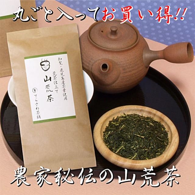 ワンコイン【山荒茶】100g 知覧・鹿児島産の茶...