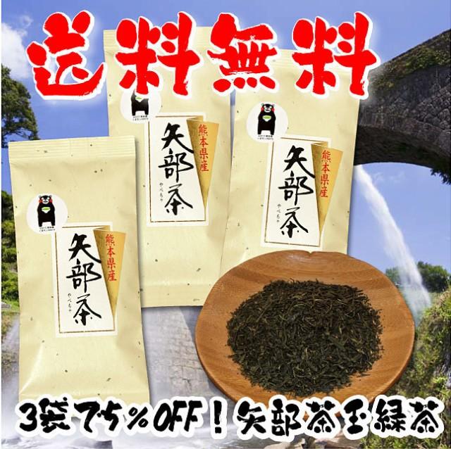 【送料無料】矢部茶 玉緑茶 80g×3袋セット【3袋...