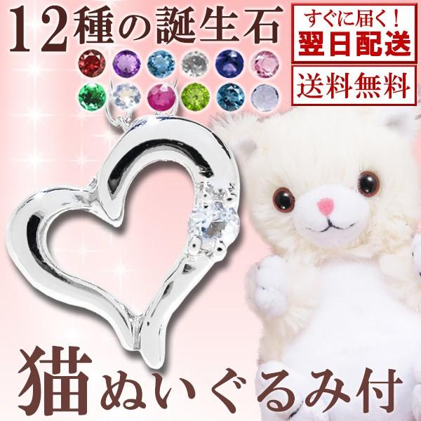 【猫ぬいぐるみ付】12種類の誕生石 オープンハー...