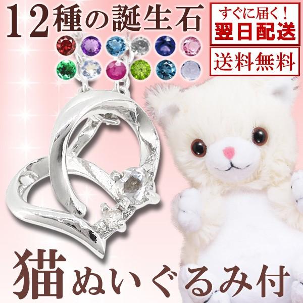 【猫ぬいぐるみ付】選べる 誕生石 12種 ダイヤモ...