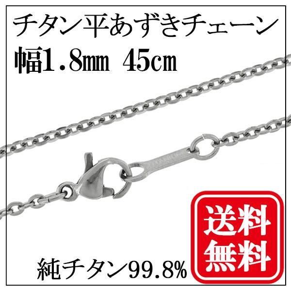 チタン 平あずき ネックレス チェーン 幅1.8mm 45...