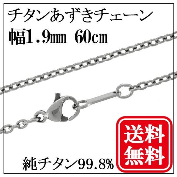 チタン あずき ネックレス チェーン 幅1.9mm 60cm...