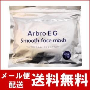 【送料無料】アルブロegスムースフェイスマスク 4...