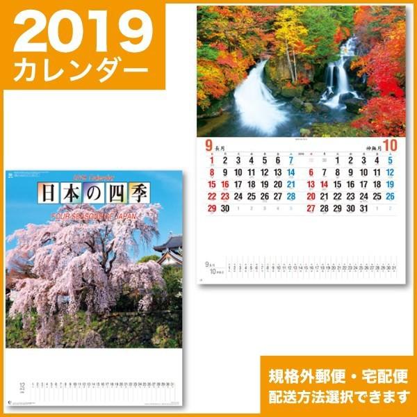 2018年カレンダー(平成30年) 壁掛け  暦  日本の...