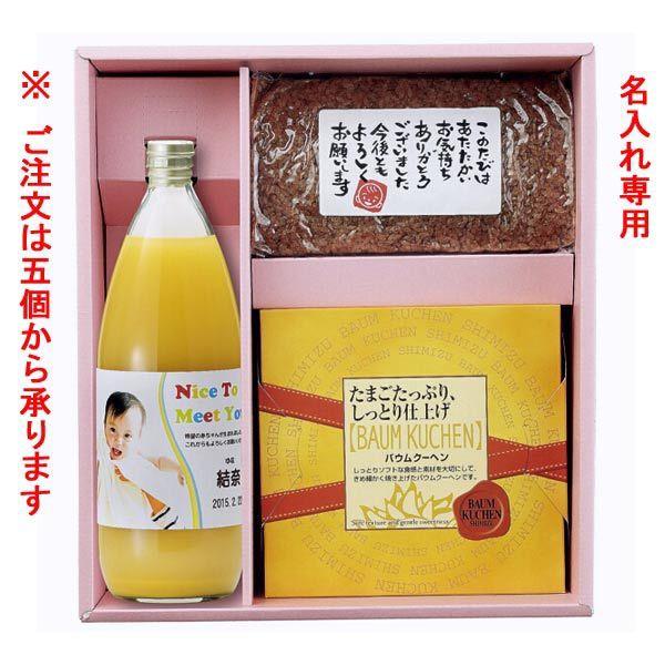 (りんごジュース&バウムクーヘン&赤飯)(名入専...