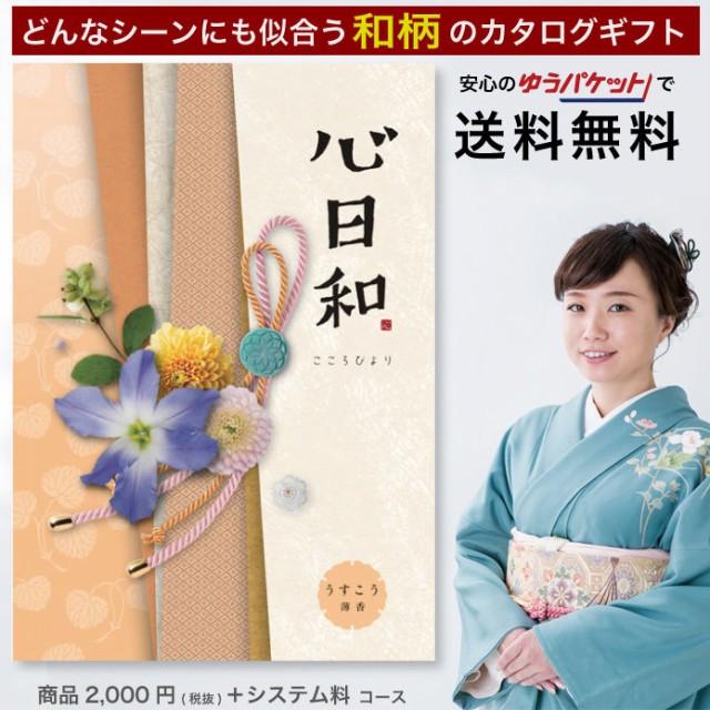 内祝い・プレゼントに チョイス・カタログギフト2...