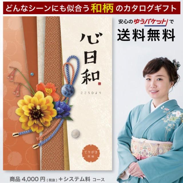 内祝い・プレゼントに チョイス・カタログギフト4...