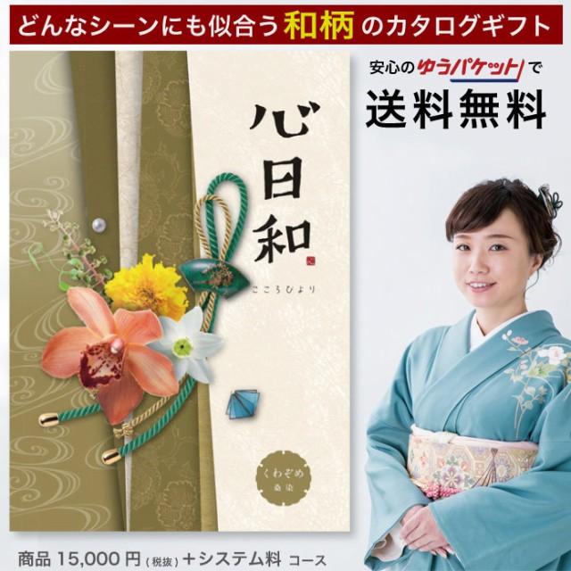 内祝い・プレゼントに チョイス・カタログギフト1...