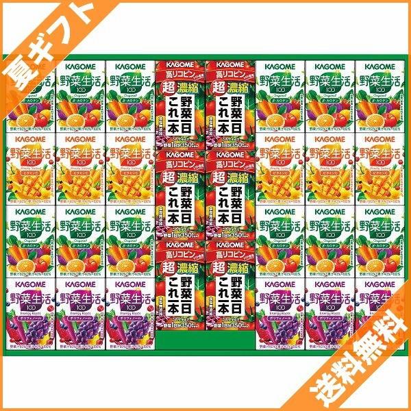 お中元 ジュースカゴメ 小容量 野菜飲料ギフトソ...