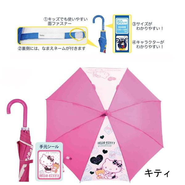 ジャンプ傘 50cm サンリオ キティ子供用傘/
