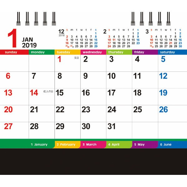 卓上カレンダー カラーインデックス2017 リング...