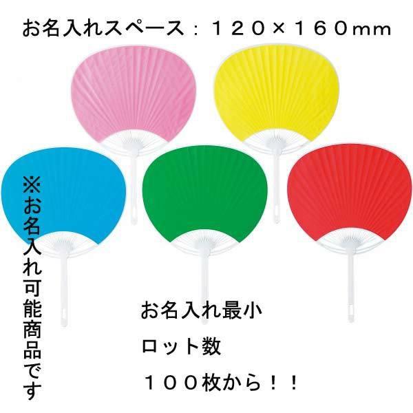 団扇五色うちわ和装小物/3081