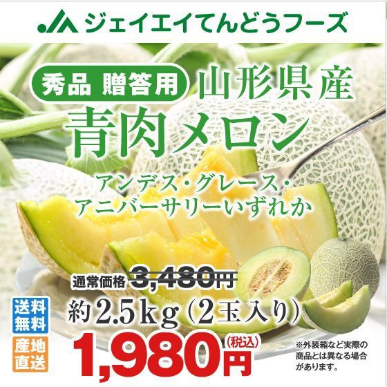 青肉メロン 約2.5kg (2玉入り) 山形県産 ギフト d2 ※AM10時までのご注文で即日発送(平日のみ)