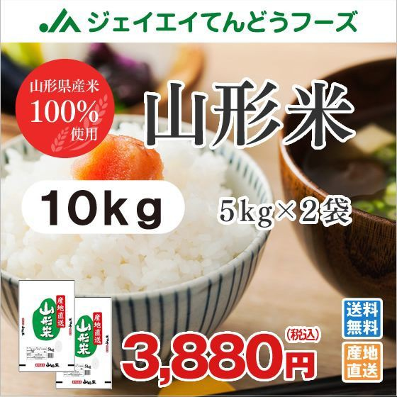 【安心の山形県産米100%】 山形米 精米 10kg (5kg×2袋)【累計販売80,000袋以上】 ※注文から5営業日前後で発送