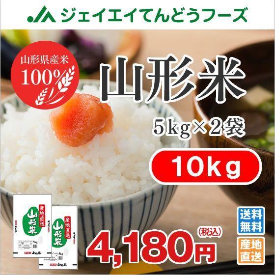 【安心の山形県産米100%】 山形米 精米 10kg (5kg×2袋) 安い