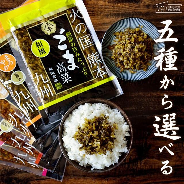 送料無料 九州 阿蘇 高菜使用 全5種類から3個選べ...