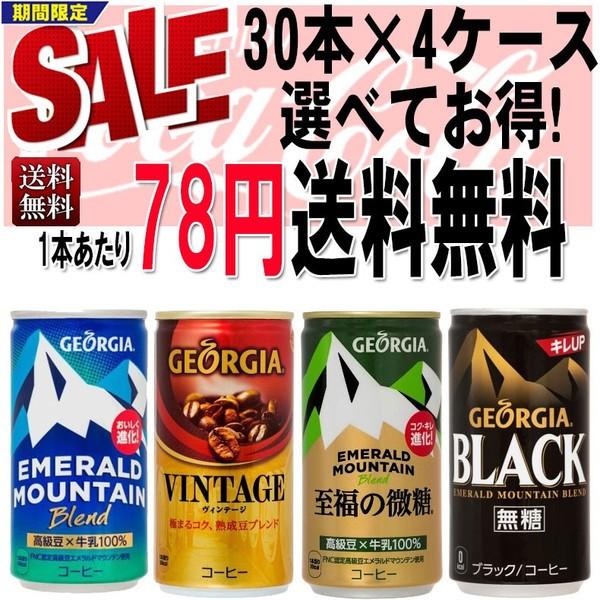 コカ・コーラ社製品 缶コーヒー 30本入よりどり 4...