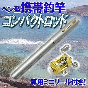 携帯時ペン型約20.5cm伸ばすと約96cmのつり竿に!...