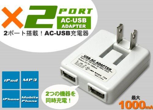 PLATA USB-ACチャージャー 2ポート搭載!AC-USB充...