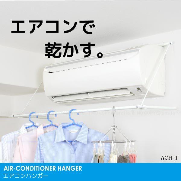 平安伸銅 エアコンハンガー ACH-1 ★エアコンで乾...