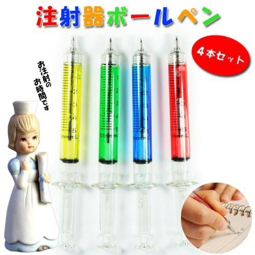 おもしろ雑貨 注射器型 ボールペン 4本セット[メ...