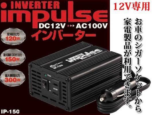 大自工業◆DC12V→AC100Vインバーター◆IP-150 [...