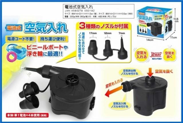 空気抜きにも対応 電池式空気入れポンプ[送料無料...