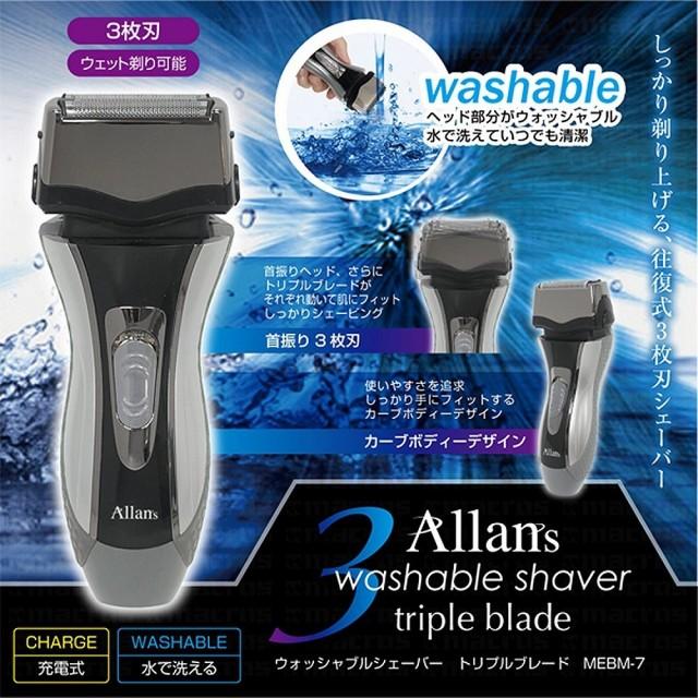 Allans 往復式 3枚刃 洗える充電電動髭剃り ウォ...