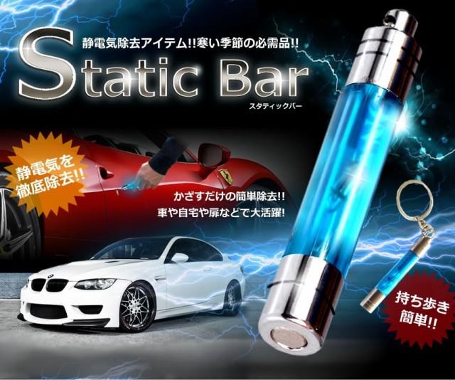 スタティックバー/STABA 静電気を簡単除去 できる...
