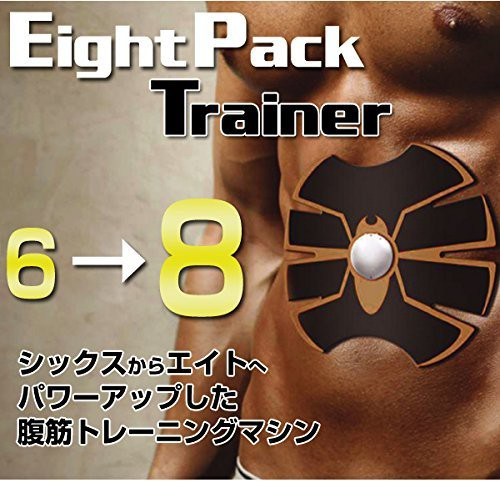 腹筋 EMSマシーン EightPackTrainer/EP910(エイト...