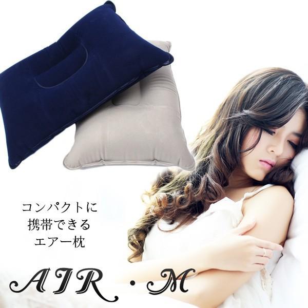 エアー携帯枕 ネイビー 旅行用 コンパクト エアー...