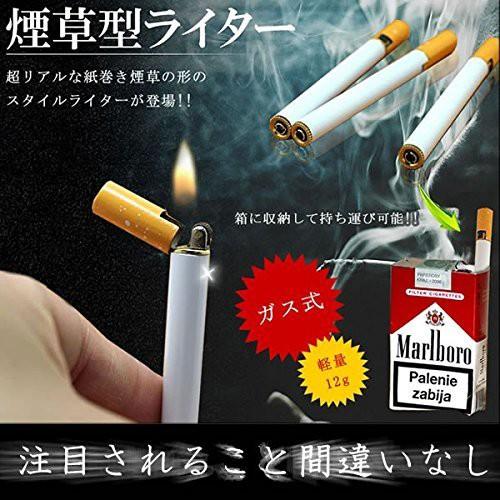 タバコ型ライター おもしろライター ガスライター...