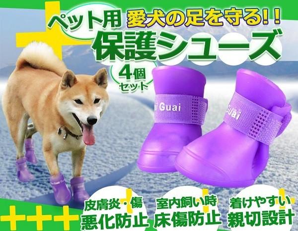 犬用シューズ4個セット ブルー Mサイズ ペット用 ...
