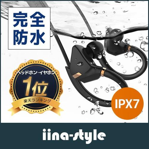ワイヤレスイヤホン bluetooth イヤホン iPhone7 対応 高音質 8時間連続再生 ブルートゥース イヤフォン 防水 IPX7 iina-style