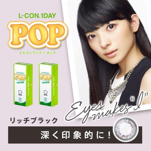 送料無料【2箱】★L-CON 1day POP PREMIUM