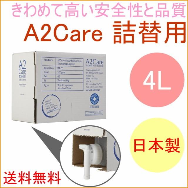 A2Care 詰替え用 4L (1A2-D002) 【日本製】...