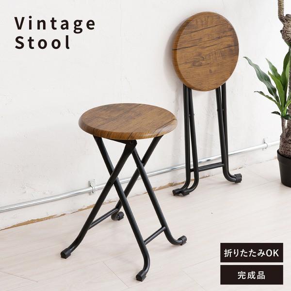 ヴィンテージスツール(ブラウン/茶) 折りたたみ椅...